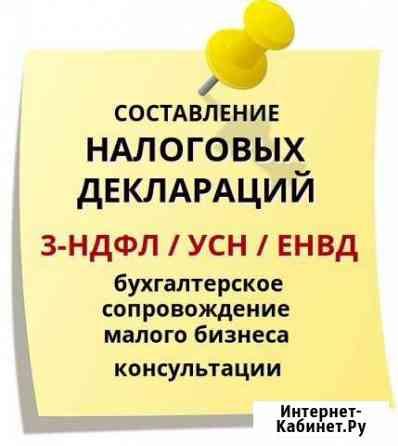Налоговые декларации 3-ндфл. Бухгалтерия для ип Железногорск