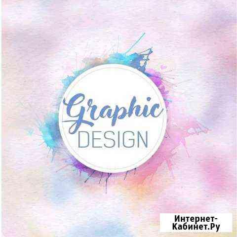 Графический дизайнер онлайн, фрилансер Новосибирск