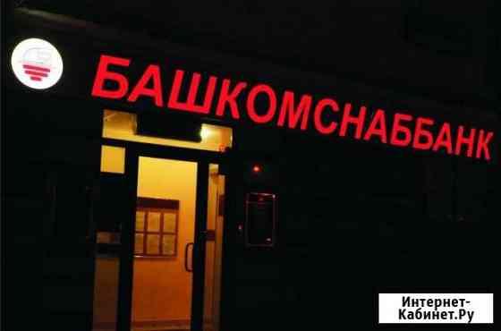 Изготовление вывесок, монтаж, регистрация Уфа