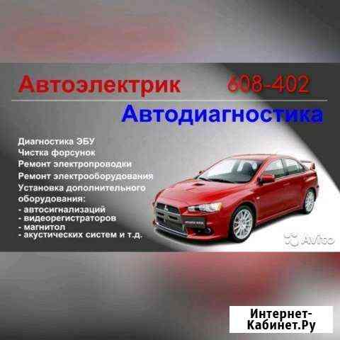 Автоэлектрик + Выезд Иркутск