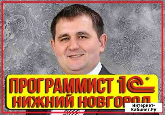 Программист 1С Нижний Новгород