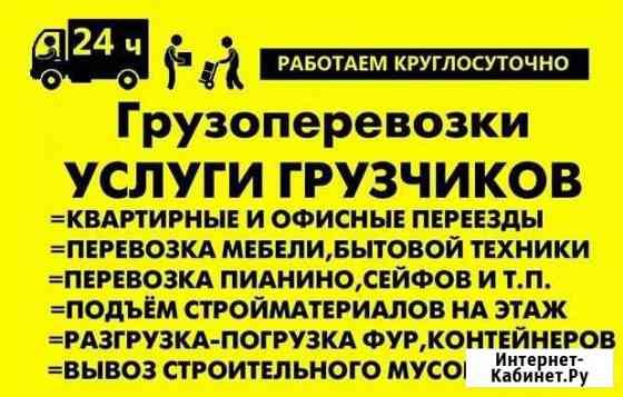 Грузоперевозки Грузчики Бердск