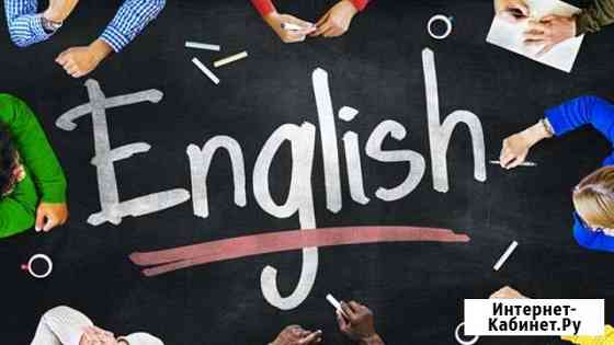 Репетитор по английскому для детей, школьников Люберцы