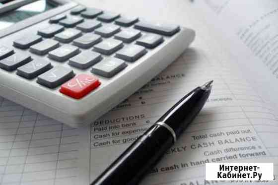 Составление и сдача бухгалтерской отчетности Саратов