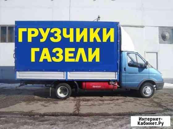Грузоперевозки, Переезд, Грузчики Киров