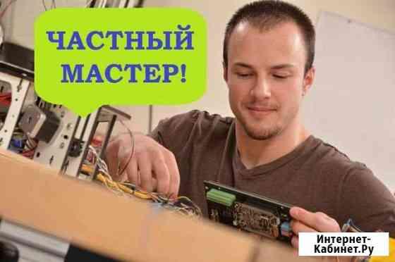 Мастер Ярослав. Ремонт ноутбуков и компьютеров Екатеринбург