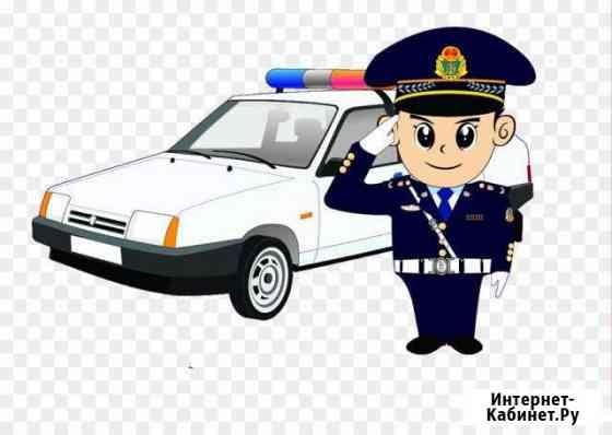 Автоюрист Москва
