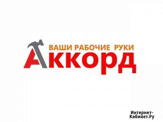 Грузчики Красноярск