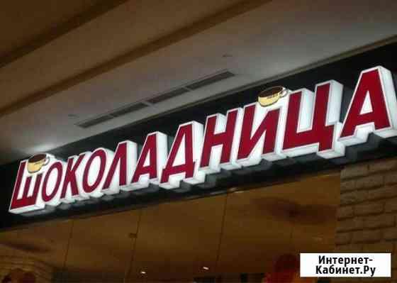 Изготовление световых вывесок, объемные буквы Москва