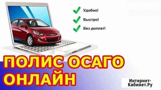 Осаго- страхование, диагностическая карта Екатеринбург
