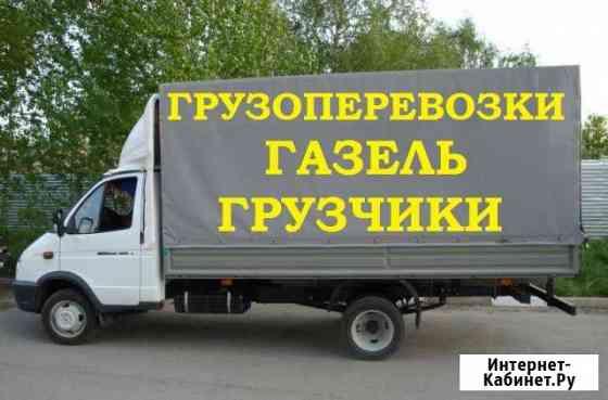 Грузоперевозки 4м/Перевозки/Доставка/Вывоз мусора Балаково