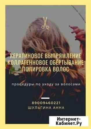 Кератиновое выпрямление, коллаген,полировка волос Воронеж