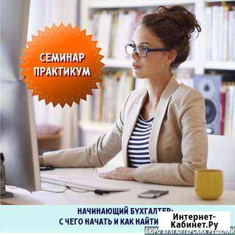 Семинар-практикум начинающий бухгалтер Краснодар