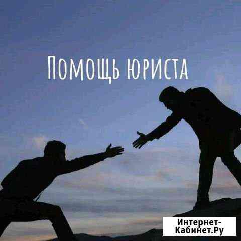 Юрист. Адвокат Ярославль