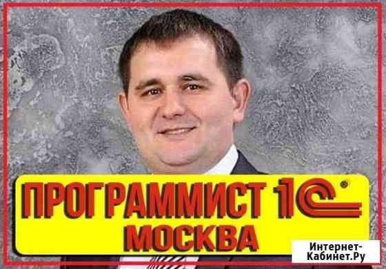 Программист 1С Москва