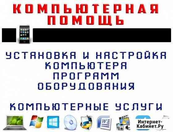 Компьютерные услуги (текст, сканировать, программы Махачкала