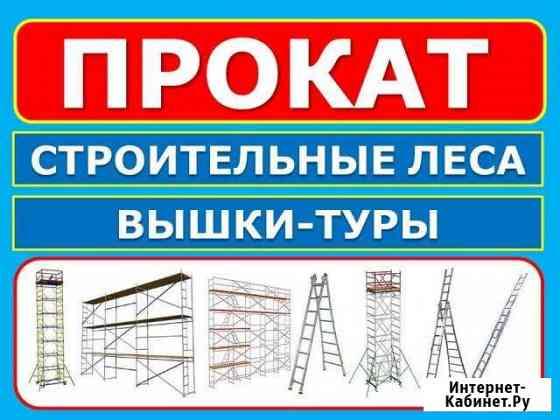 Аренда Строительных лесов лспр 200,Вышки туры Б-12 Казань
