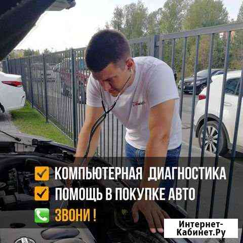 Автоэлектрик с выездом Диагностика Авто Новосибирск