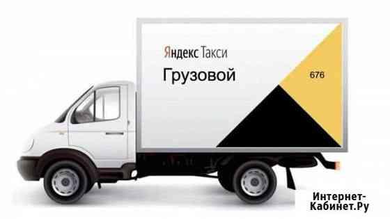 Грузовое такси Яндекс. Подключение Балашиха