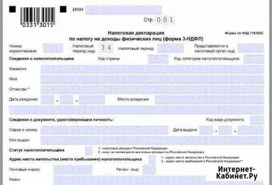 Декларация 3 ндфл Ижевск