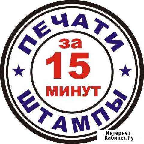 Изготовление печатей и штампов в Симферополе Симферополь