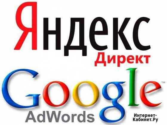 Сайты, разработка, продвижение,Я. директ и Г. Эдво Пермь