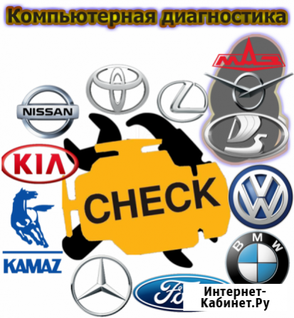 Компьютерная диагностика автомобилей Томск