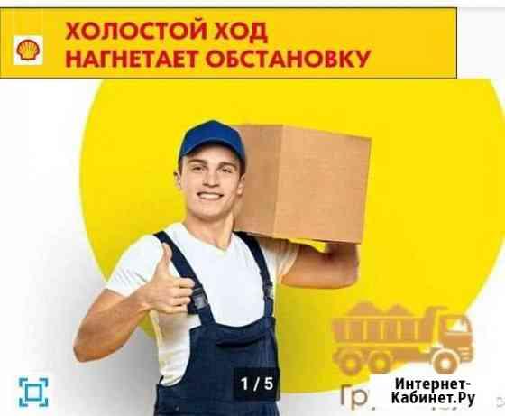 Грузчики, переезды,вывоз мусора, разнорабочие.Прие Нижний Новгород