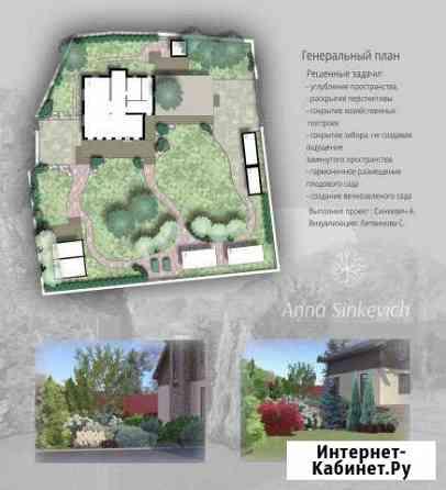 Ландшафтный дизайн,проектирование,благоустройство Санкт-Петербург