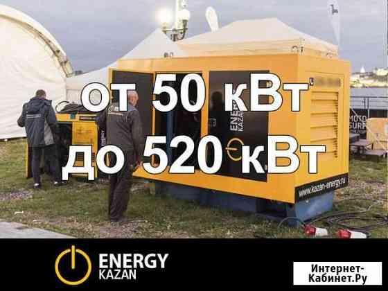 Аренда дизельного генератора электростанции дгу Магнитогорск
