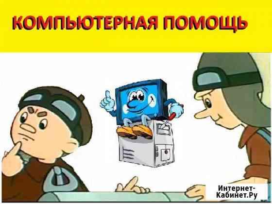 Ремонт компьютеров Компьютерная помощь на дому Ростов-на-Дону