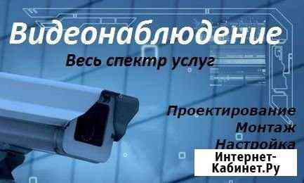 Видеонаблюдение под ключ Звенигород
