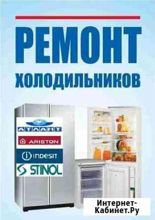 Ремонт холодильников Воронеж