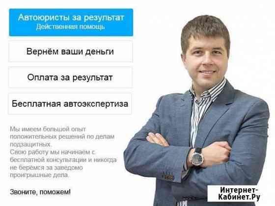 Опытный автоюрист, бесплатная консультация Москва