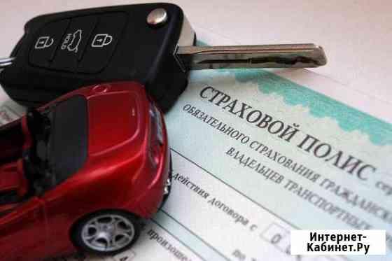 Страхование осаго Екатеринбург