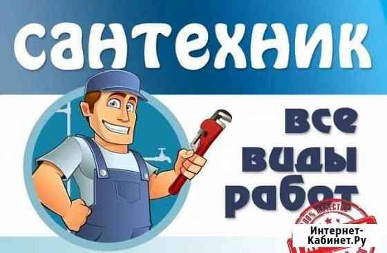 Услуги сантехника / Срочный вызов сантехника Москва