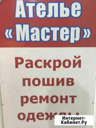 Ателье «мастер» по ремонту и пошиву одежды Белгород