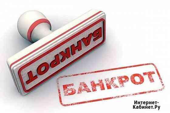 Банкротство физических и юридических лиц Саранск