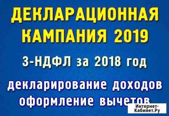 Декларация 3-ндфл Петрозаводск