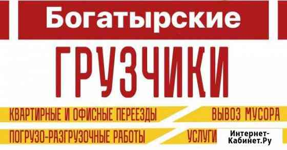 Грузчики Барнаул