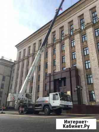 Услуги Аренда Автокрана 25-32-40 тонн 28-50 метров Воронеж