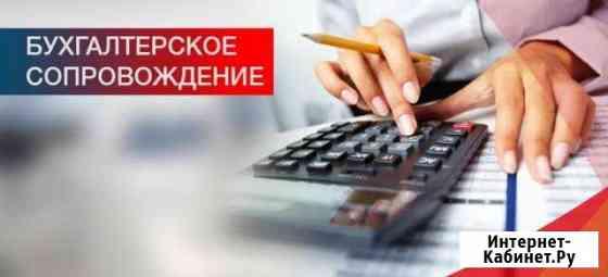 Ведение бухгалтерского и налогового учета Петрозаводск