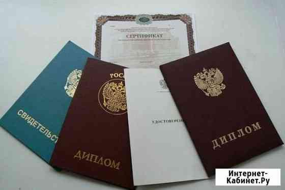 Дипломы, аттестаты. Дистанционное обучение Южно-Сахалинск