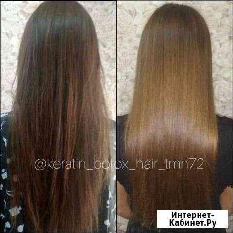 Кератиновое выпрямление и ботекс волос Тюмень