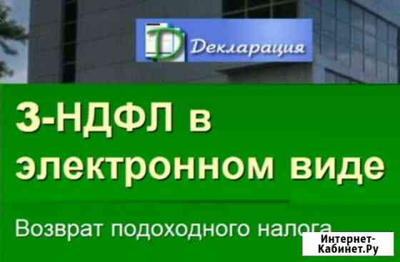 Заполнение декларации 3-ндфл Липецк