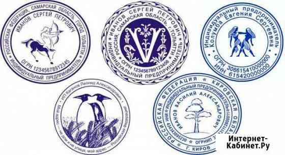 Изготовление печатей и штампов в Магнитогорске Магнитогорск