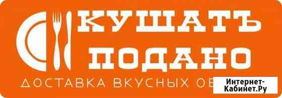 Доставка вкусных обедов Краснодар