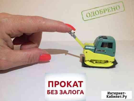 Аренда виброплиты без залога Санкт-Петербург