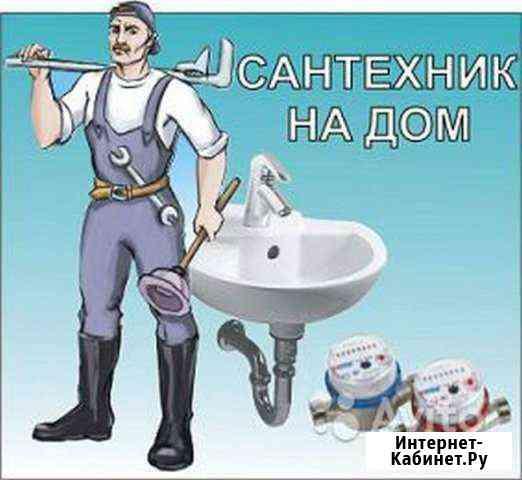 Вызов Сантехника без выходных сантехнические работ Севастополь