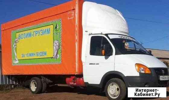 Грузовые перевозки, грузовое такси Оренбург, возим Оренбург